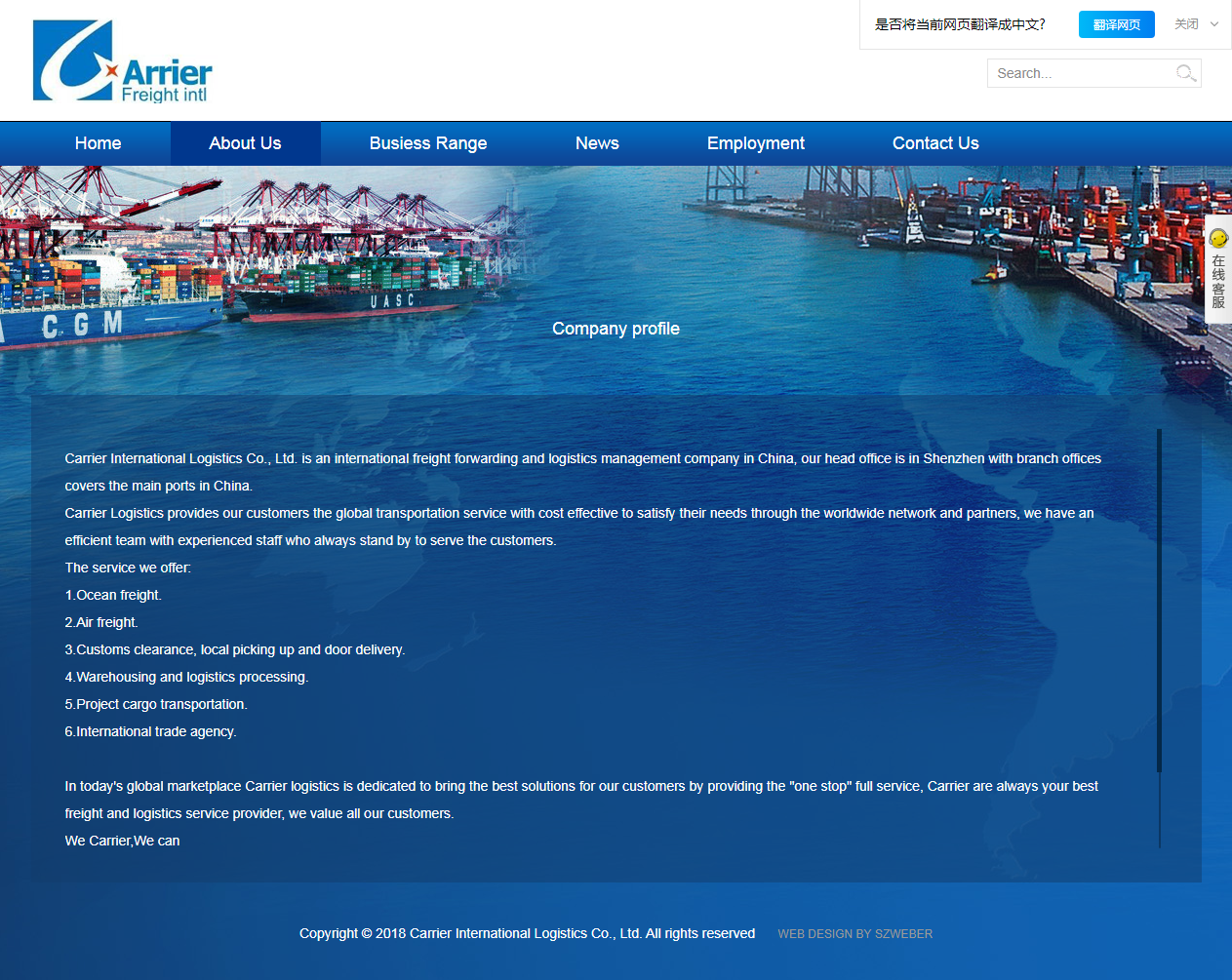 Carrier International